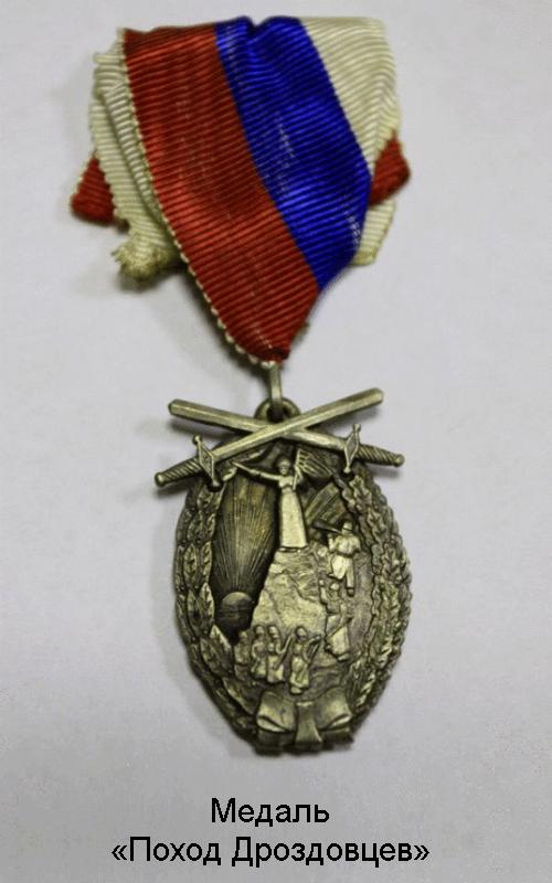 1-08 Медаль «Поход Дроздовцев»