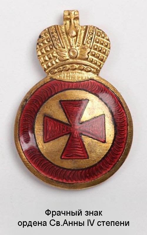 Фрачный знак ордена Св.Анны IV степени