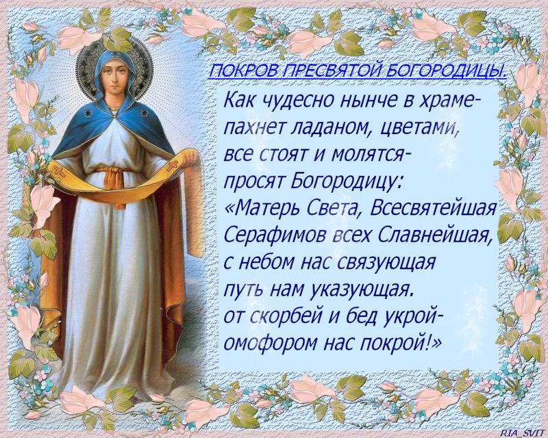Праздник покрова пресвятой богородицы открытка