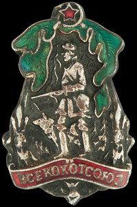 1920-е гг. Знак Всероссийского кооперативного охотничьего союза («ВСЕКОХОТСОЮЗ»)