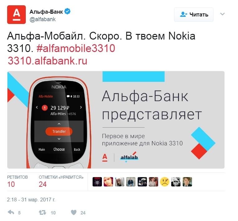 Альфа-банк выпустил «Альфа-Мобайл 3310» для нокиа 3310