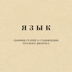 Язык: Сборник статей о становлении русского дискурса