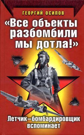 Осипов Георгий.jpg