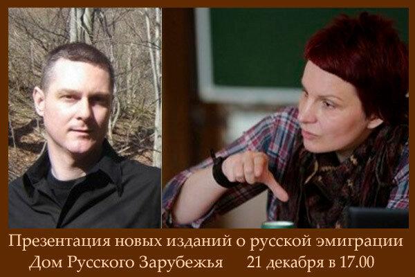 Сербия, русская эмиграция, презентация