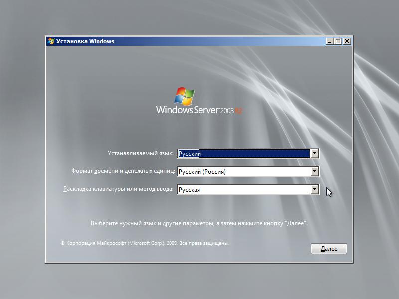 Торрент microsoft windows server 2008 r2.