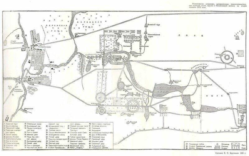 План Измайловского комплекса в 17 веке. 1955 г.