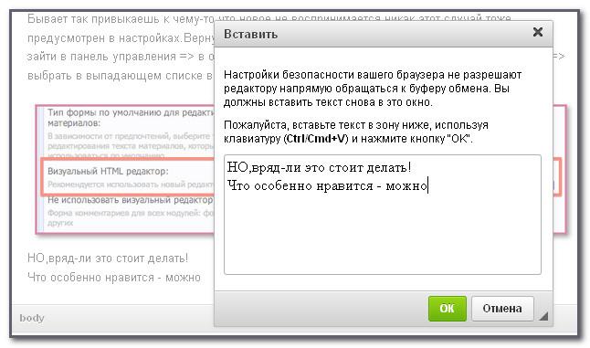 юкоз новый визуальный редактор2.jpg