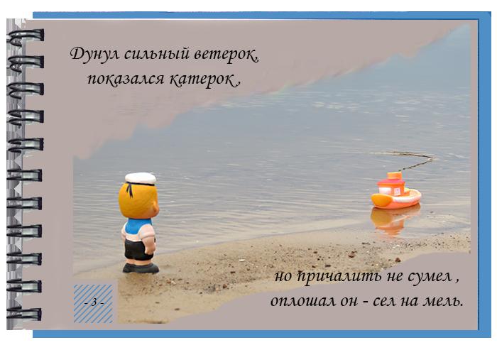 Морячок и катерок