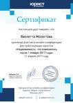 Сертификат-недвижмсоть-после-2017mpdf.jpg