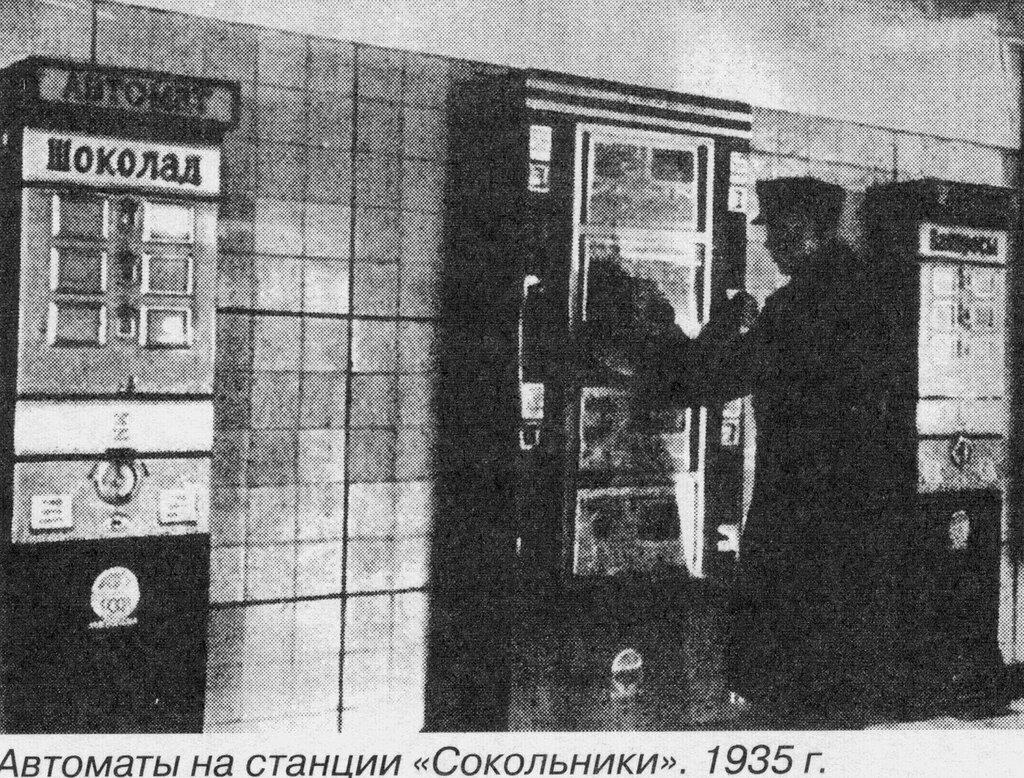 285426 Сокольники, станция метро. 35.jpg