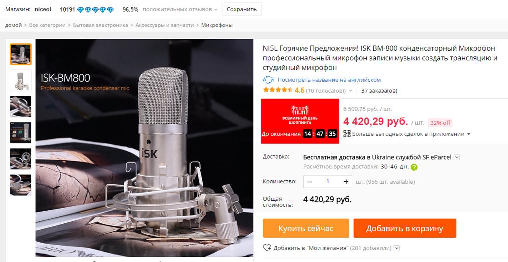 BM-800 конденсаторный профессиональный микрофон Aliexpress алиэкспресс cashback кэшбэк