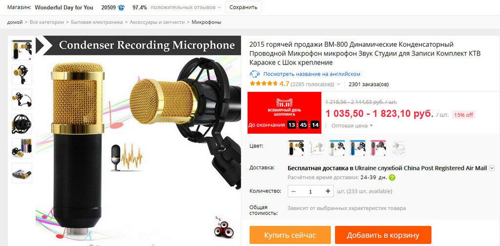 BM-800 - массовый конденсаторный микрофон для блогеров, стримеров Aliexpress алиэкспресс cashback кэшбэк