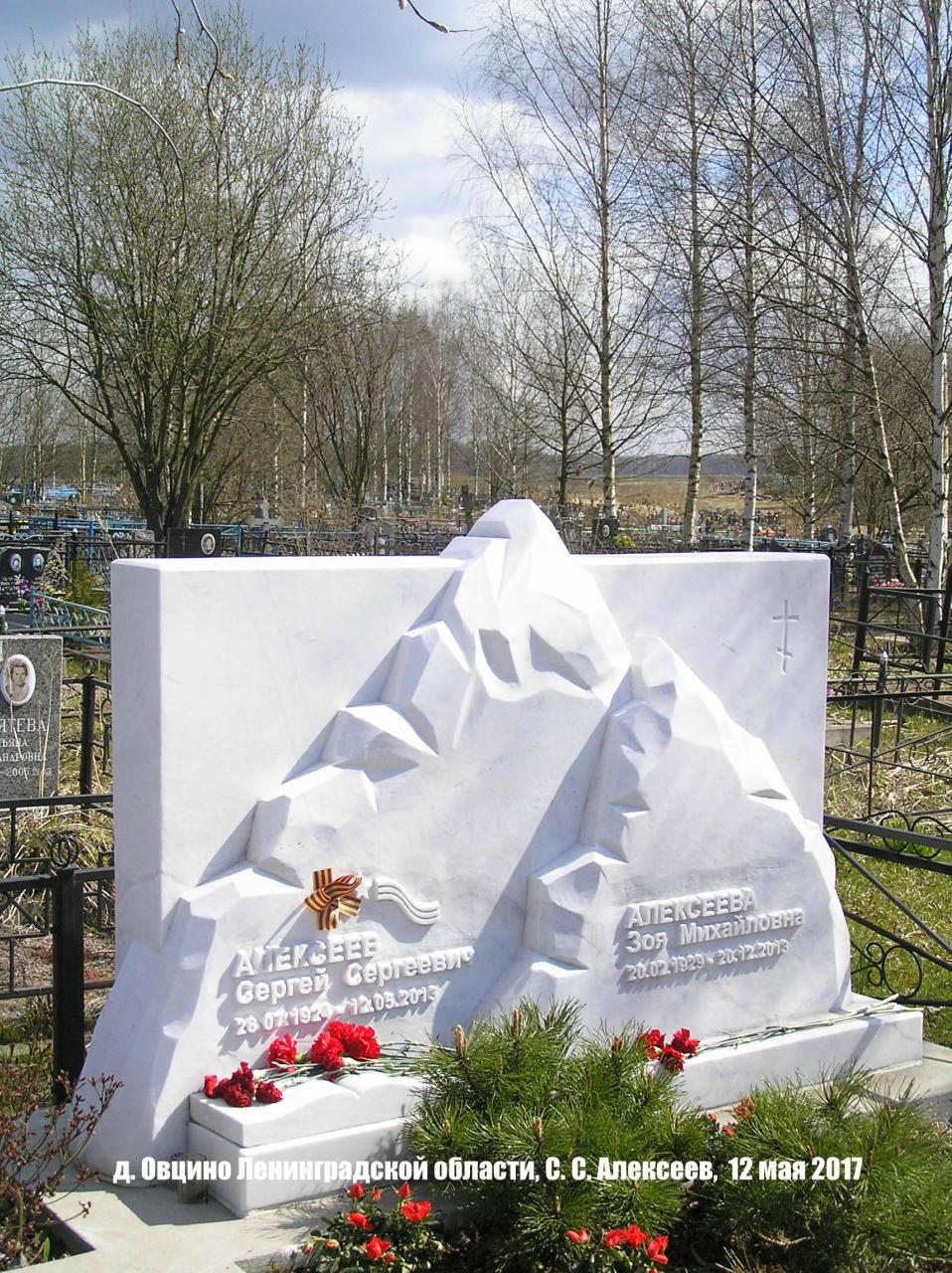 Сергей Сергеевич Алексеев могила 38.JPG
