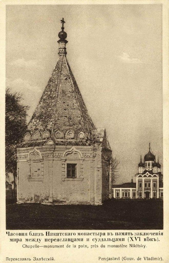 Часовня близ Никитского монастыря в память заключения мира между переяславцами и суздальцами