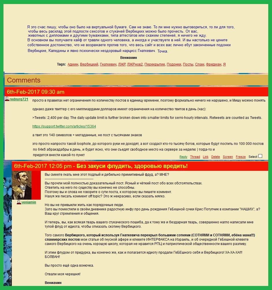 Комменты, Красная тварь, Сексоты, ГеБе, ЛЖР, Подонки