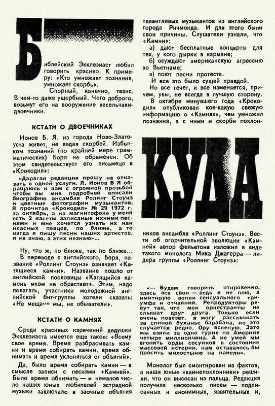 1973-02_krokodil_p12_big.jpg