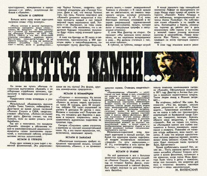 1973-02_krokodil_p13_big.jpg