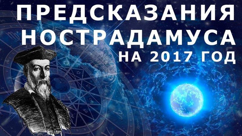 Предсказания Нострадамуса на 2017 год