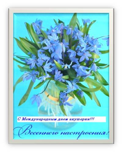 5 мая – Международный День Акушерки. Весеннего настроения!