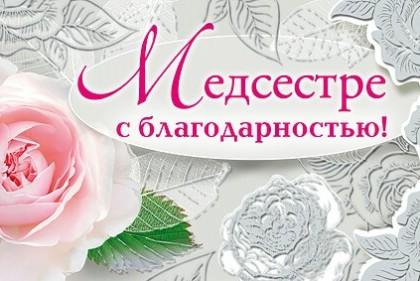Открытки. С днем медицинской сестры! 12 мая. Медсестре с благодарностью! открытки фото рисунки картинки поздравления