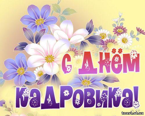День кадровика! Открытка с цветами