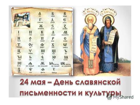 Открытки. 24 мая – День славянской письменности и культуры. Кирилл и Мефодий