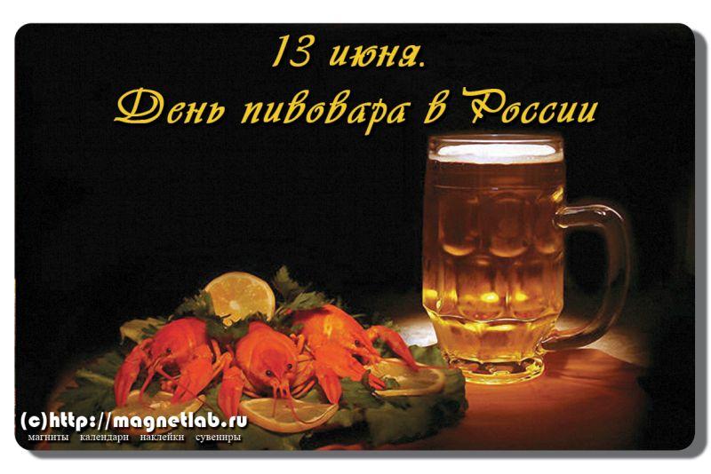 13 июня. День пивовара в России