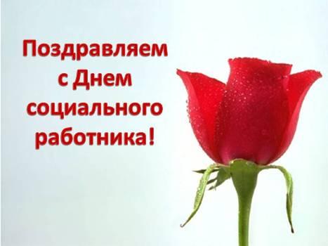 С Днем социального работника! Поздравляем!