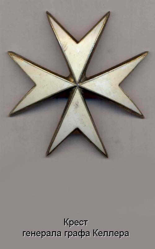 1-18 Крест генерала графа Келлера