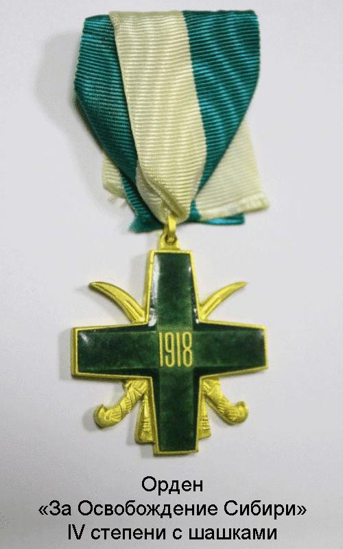 2-14 Орден «За Освобождение Сибири»  IV-й степени с шашками