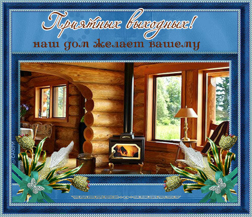 картинки с пожеланиями хорошо отдохнуть на даче