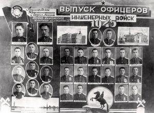 Ленинградское Краснознамённое Военно-инженерное училище им. Жданова. 1945 г.