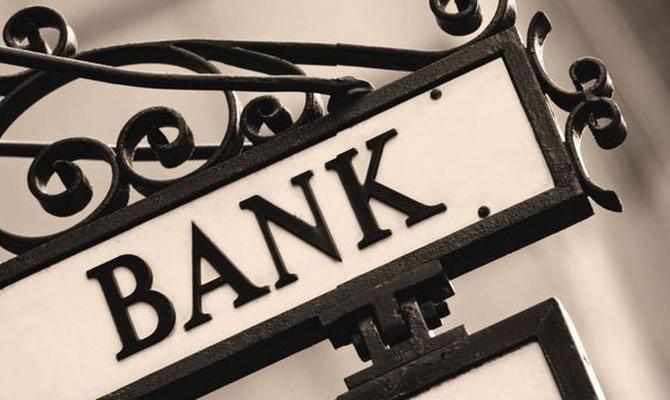 Фонд гарантирования реализовал имущества неплатежеспособных банков на215 млн