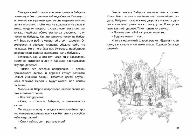 1445_ChVS_Bavaklava_144_RL-page-041.jpg