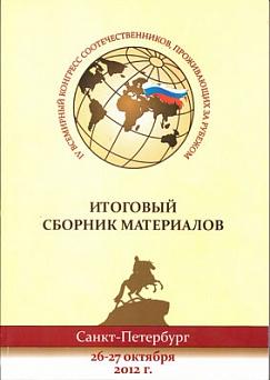 IV Всемирный конгресс соотечественников, проживающих за рубежом (Итоговый сборник материалов)