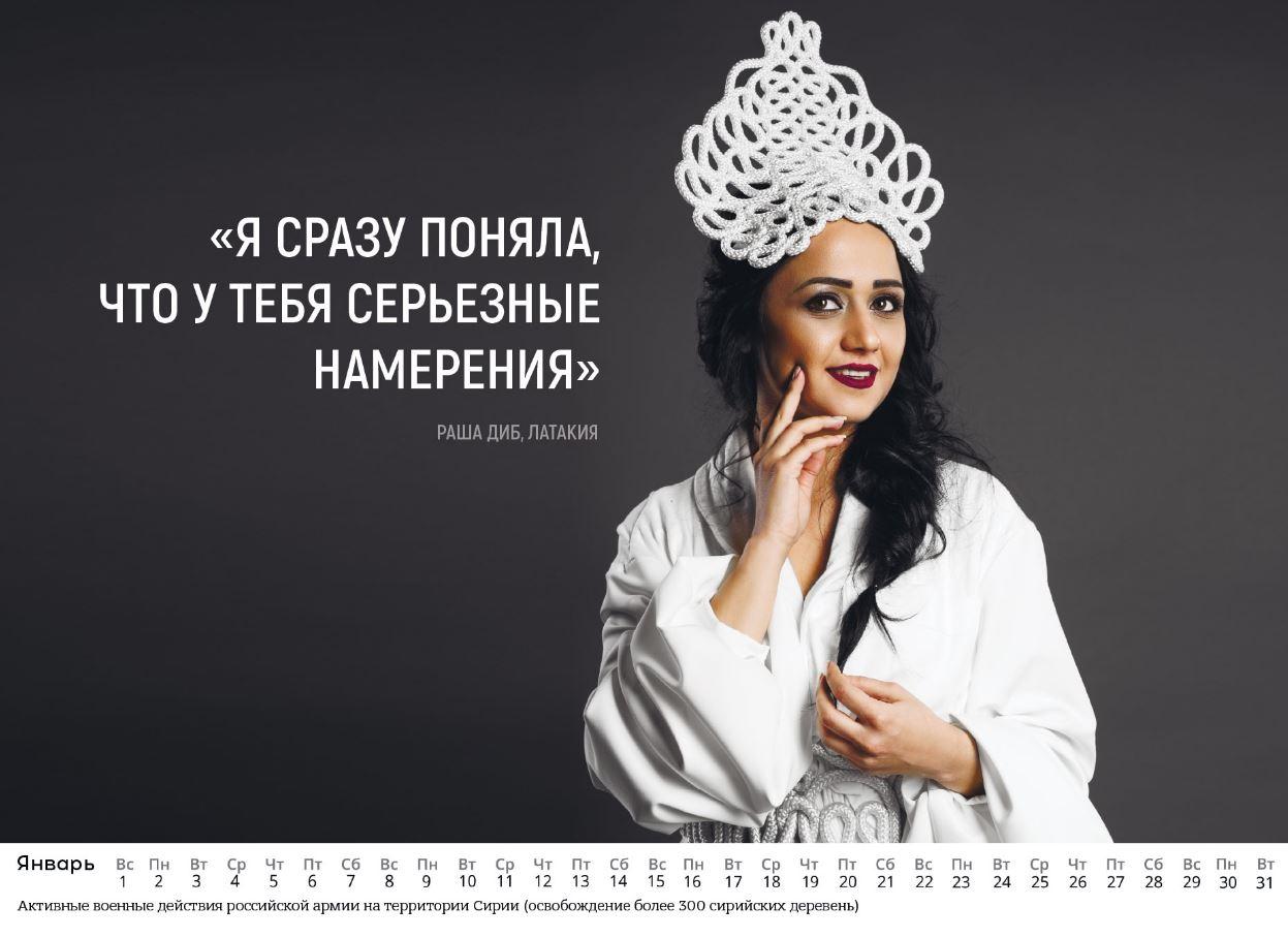 Календарь. Январь 2017