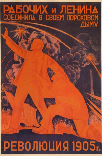 Рабочих и Ленина соединила в своем пороховом дыму революция 1905 года.jpg