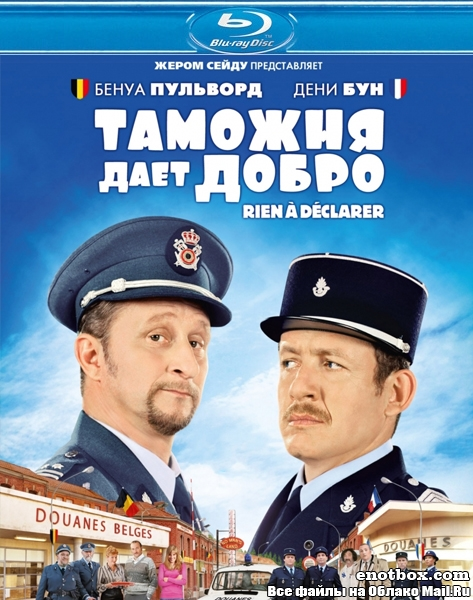 Таможня дает добро / Rien à déclarer / Nothing to Declare (2011/BDRip/HDRip)