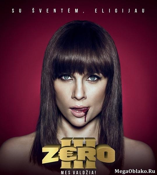 Зеро 3 / Zero 3 (2017/DVDRip)