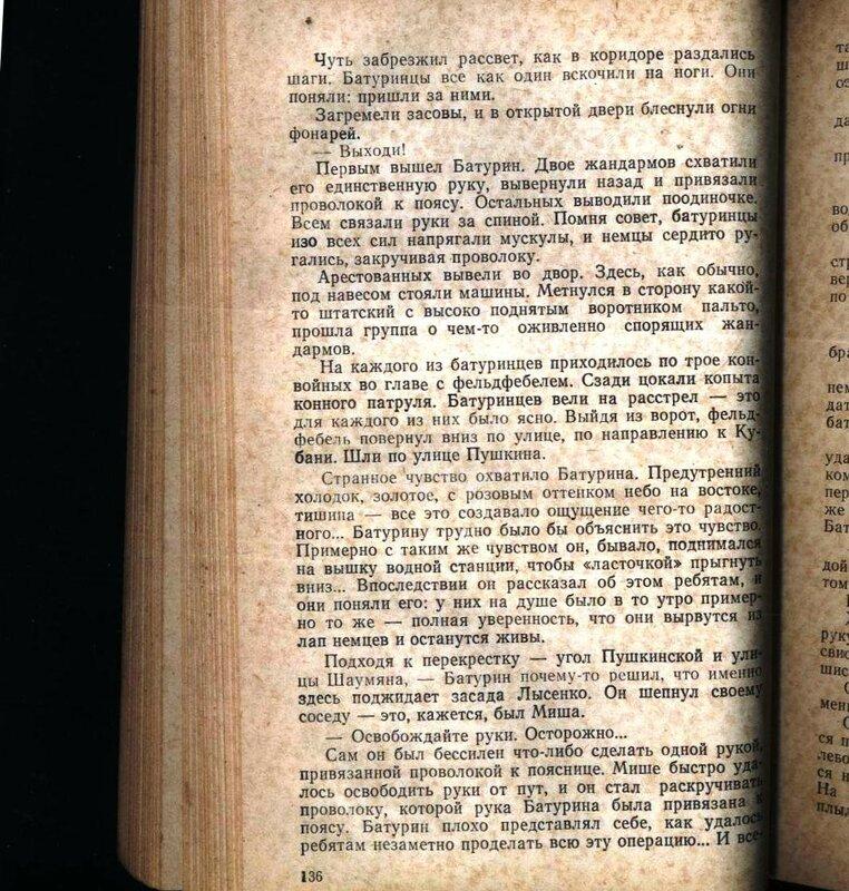 Пётр Игнатов Подполье Краснодара (137).jpg
