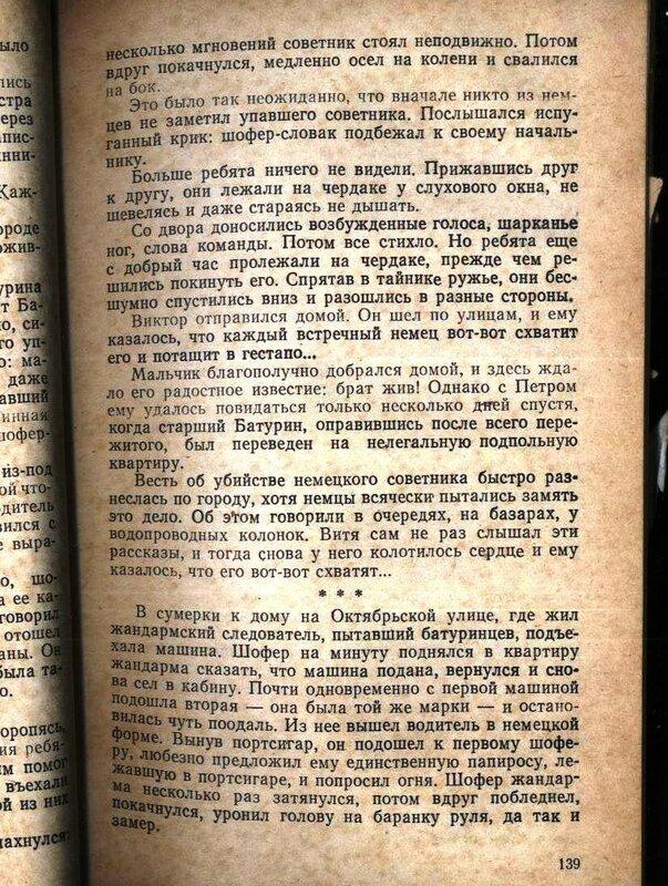 Пётр Игнатов Подполье Краснодара (140).jpg