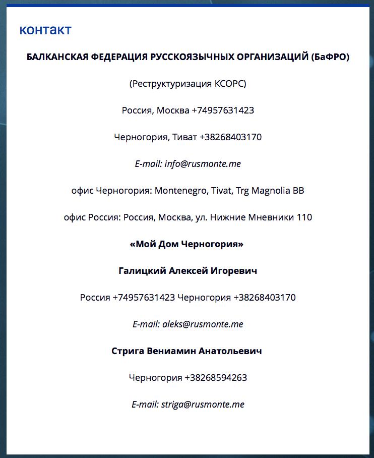Контакты БАФРО