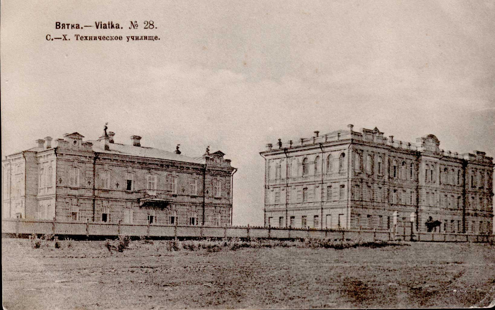 Среднее сельскохозяйственно-техническое училище им. императора Александра II