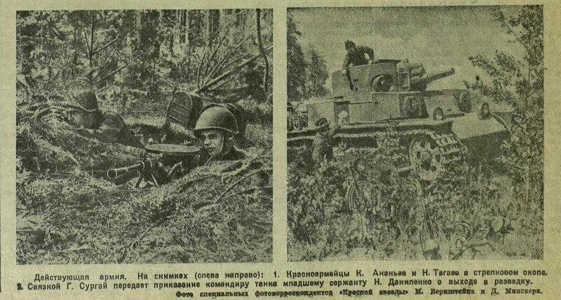 Красная звезда», 9 июля 1941 года