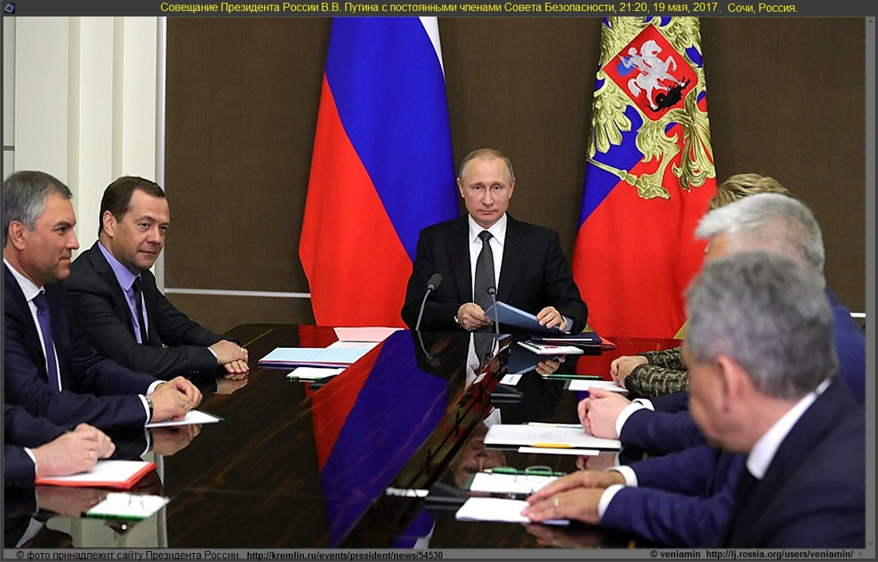 Совещание Президента РФ В.В. Путина с постоянными членами Совета Безопасности, 21:20, 19 мая, 2017, Сочи, рамка