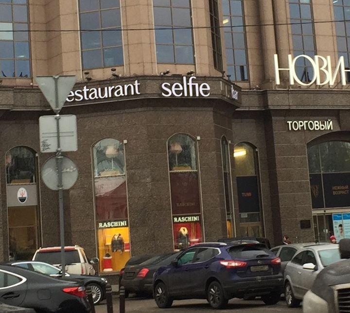 Selfie Restaurant