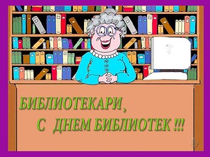 Библиотекари, с днем библиотек! Поздравляем!