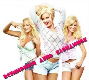 Всемирный день блондинок! Девицы - красавицы