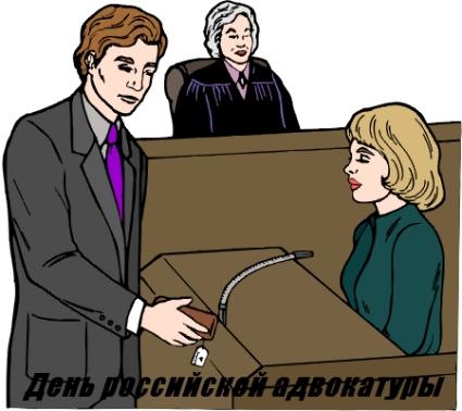 Открытки. День Российской Адвокатуры! Поздравляем!