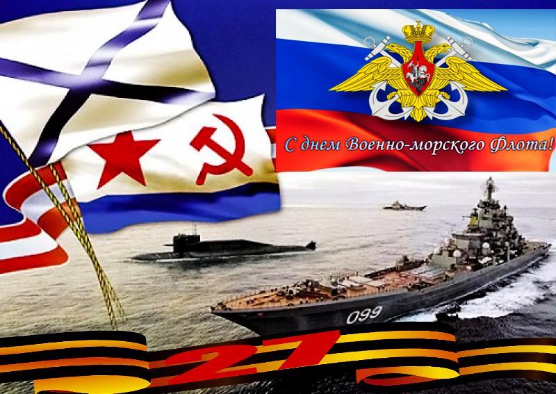 Открытка. Поздравляю с днем ВМФ! Флаги, георгиевская ленточка
